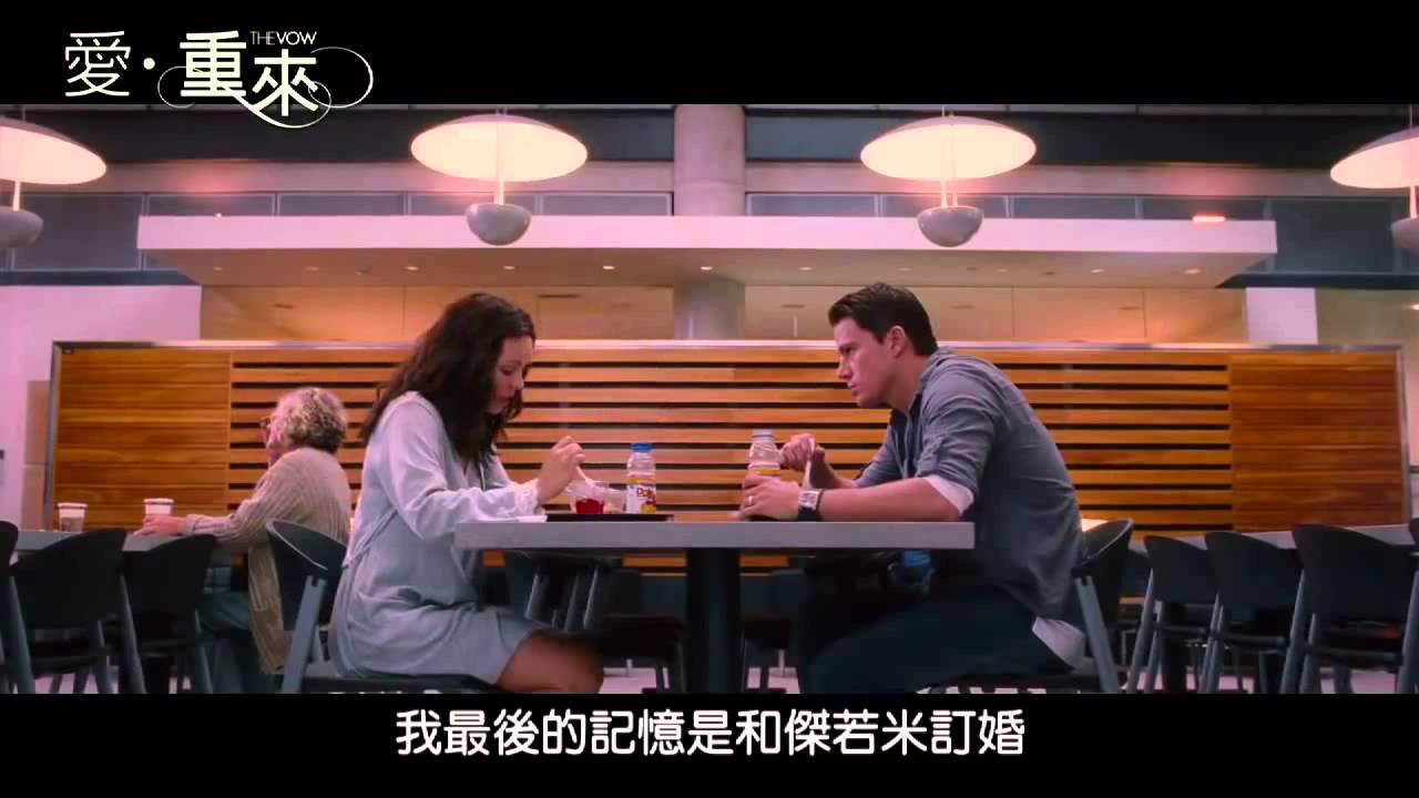 【歐美電影】愛‧重來「The_Vow」《電影預告》HD畫質 - YouTube