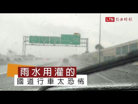 大雨像瀑布!用路人國道行車直呼「太恐怖」
