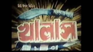 Khalas Part 1  Hot Bangla Move