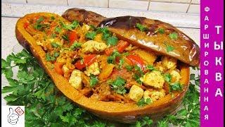 Тыква Фаршированная  мясом и овощами, запеченная в духовке!!!