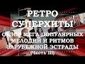 Careless Whisper на русском языке