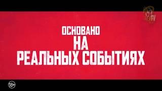 Ты водишь! — Русский трейлер 2018