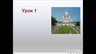 Урок 1 видеокурса ФРАНЦУЗСКОЕ ПРОИЗНОШЕНИЕ