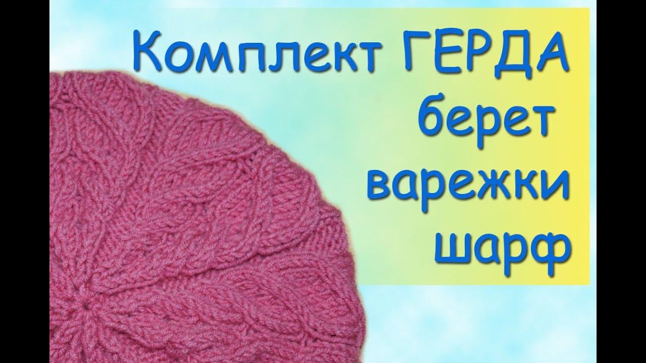 вязание спицами комплект герда с косами Knitting Needles Set