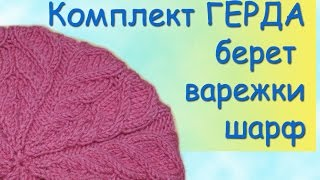 Вязание спицами. Комплект Герда с косами  ///  Knitting needles. Set Gerda with braids