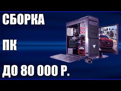 Сборка ПК за 80000 рублей. Апрель 2020 года! Мощный игровой компьютер на Intel & AMD