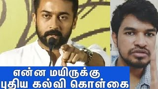 Suriya vs H Raja | Tamil | Madan Gowri | MG | National Education Policy