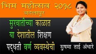 Sushma Tai Andhare speech On Education Bhim Mah...