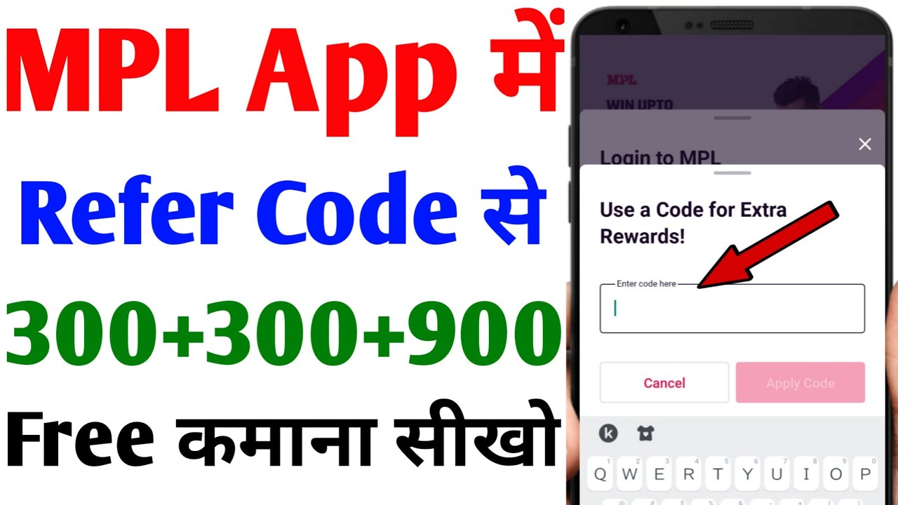 Mpl App Referral Code Mpl App Me Referral Code Kaise Dale Mpl App Refer And Earn 2021 Youtube