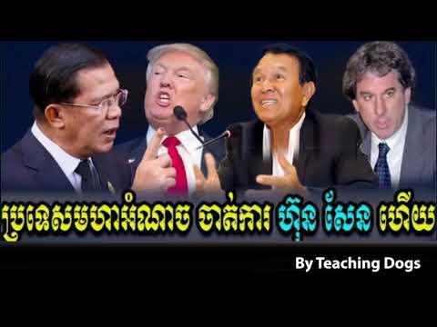Khmer Hot News RFA Radio Free Asia Khmer Night Tuesday 09/05/2017