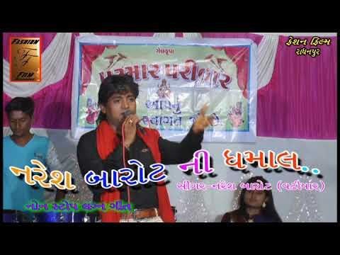 Lagan geet    Naresh Barot  Vadhiyaar    New song 2018    Fashion Film Radhanpur