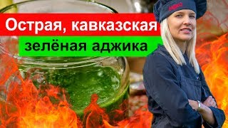 """АДЖИКА на зиму - """"зелёная"""". простой рецепт (2019)."""