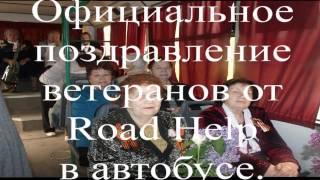 9 Мая от Road Help