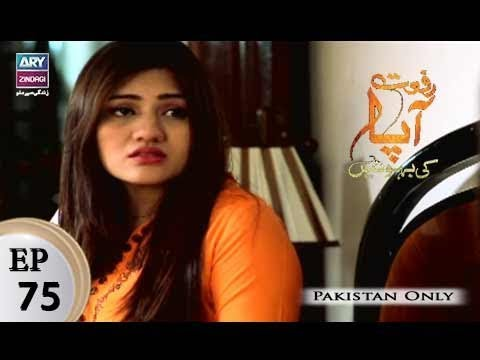 Riffat Aapa Ki Bahuein - Episode 75 - ARY Zindagi Drama