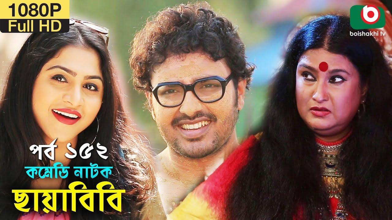 কমেডি নাটক - ছায়াবিবি   Bangla New Funny Natok Chayabibi EP 152   A K M Hasan, Alvi   Serial Drama