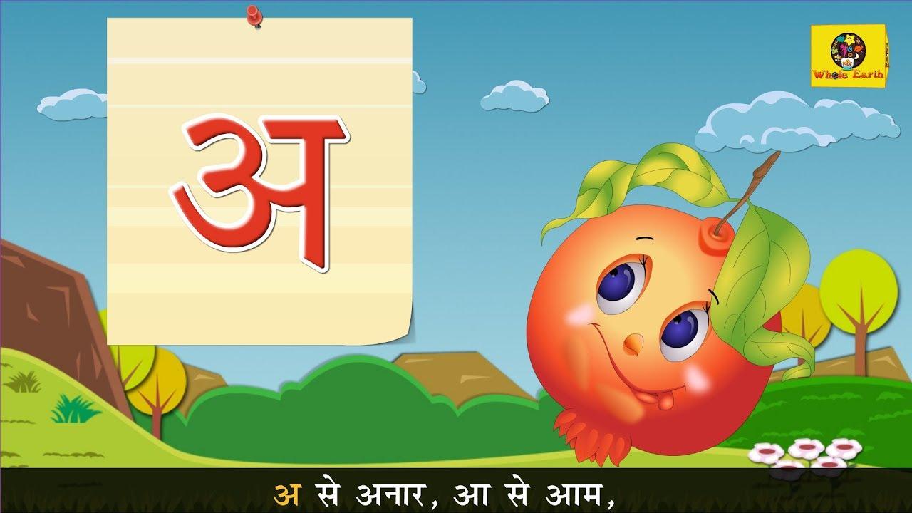 A pomegranate Hindi remix alphabet-6971