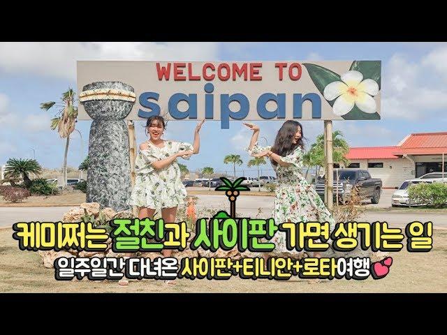 아이폰X로 찍은 7일간 사이판(+티니안&로타) 여행영상 [feat. 비글소녀들] #1