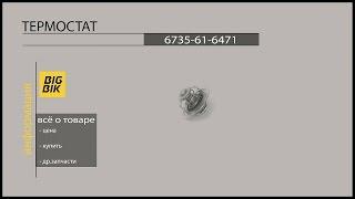 Запчасти для экскаваторов: Komatsu 6735-61-6471 термостат(Термостат 6735-61-6471 Применяемость: Экскаваторы KOMATSU Заказать термостаты для экскаваторов можно на сайте..., 2015-03-02T12:05:12.000Z)