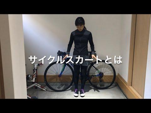 サイクルスカートについて【おおやようこの自転車女子お悩み解決動画⑦】