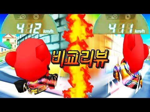 김택환 [ 흑색갑충 9 vs 골든파라곤 9 성능은 어느정도? (feat. 벌레 9) ] KoreaBaZzi 카트라이더 跑跑卡丁車