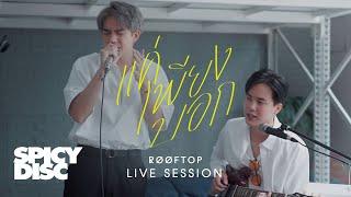 rooftop-แค่เพียงบอก-live-session