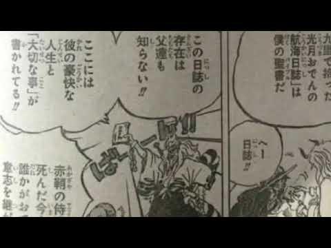Spoiler One Piece 984 Buku Catatan Oden Ada Ditangan Yamato Youtube