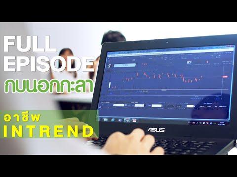 อาชีพ In Trend - Full - วันที่ 08 Feb 2018