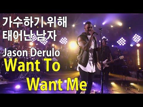 [한글자막] 띵곡 제이슨 데룰로 - Want To Want Me (Jason Derulo)