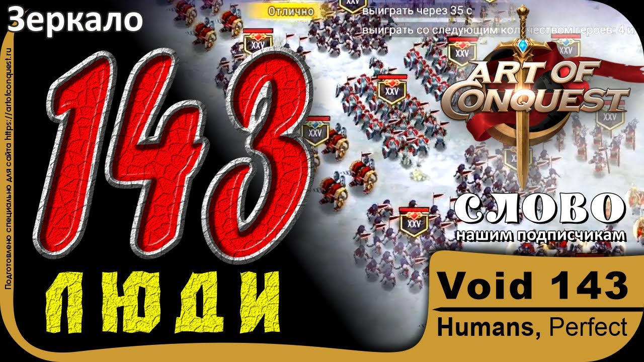 Зеркало 143 люди (void 143 humans) Art of Conquest