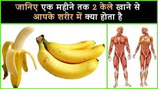एक महीने तक 2 केले खाने से आपके शरीर में क्या होता है || What will happen if You eat 2 Bananas a day