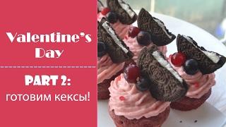 Печем кексы к 14 февраля! [РЕЦЕПТ: Капкейки без яиц]