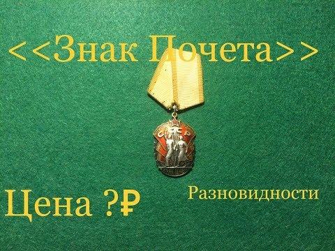 Орден «Знак Почёта» ЦЕНА/ Разновидности/ награды СССР/ Rusia RULIT 54