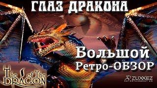 The I of the Dragon / Глаз Дракона Большой ретро-ОБЗОР