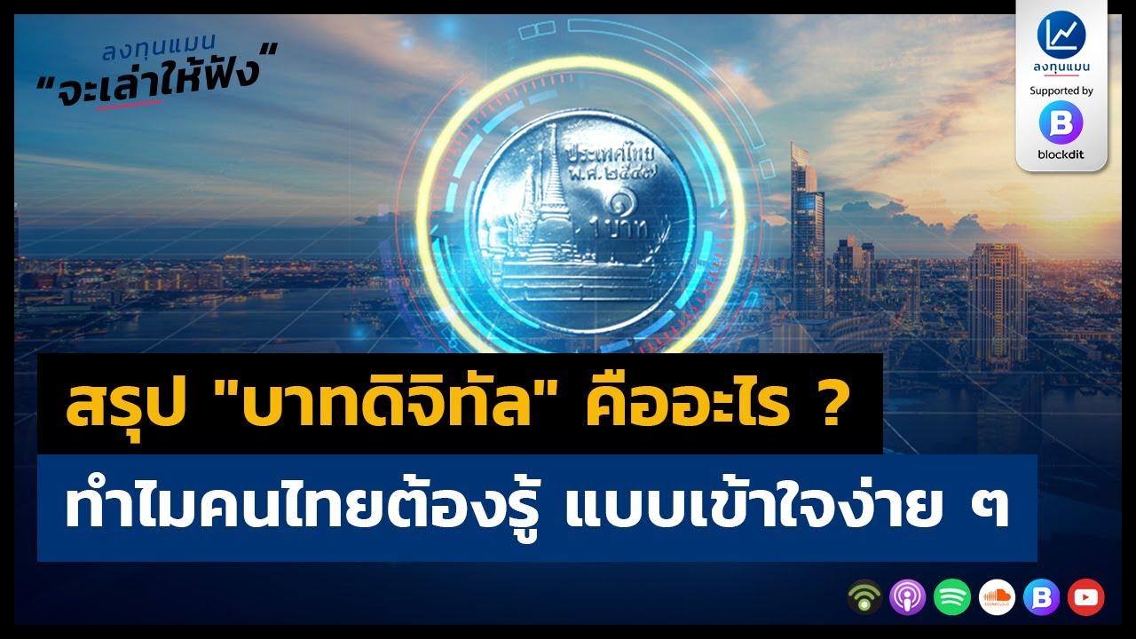 """สรุป """"บาทดิจิทัล"""" คืออะไร ? ทำไมคนไทยต้องรู้ แบบเข้าใจง่าย ๆ"""