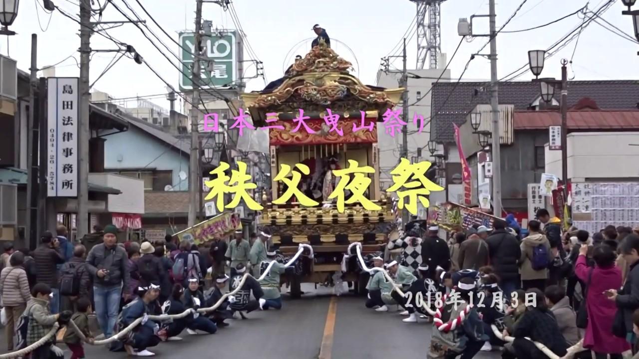 秩父夜祭 2018年 - YouTube
