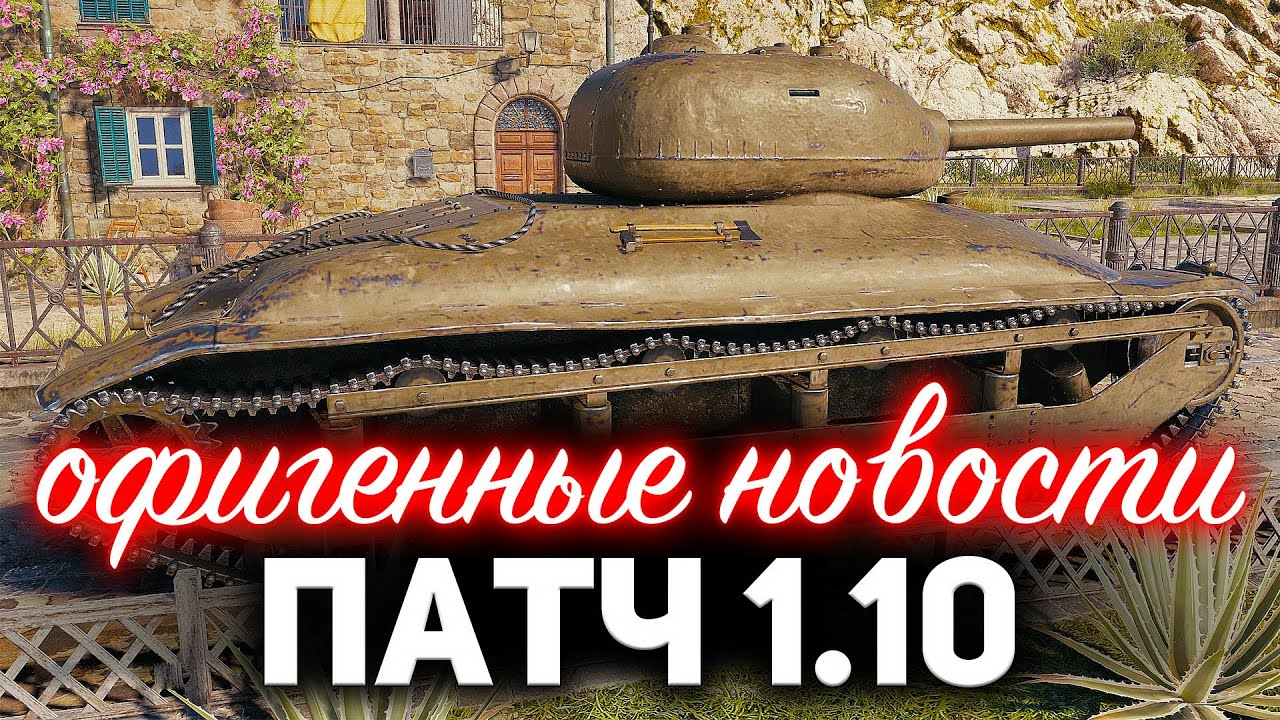 Обновление World of Tanks 1.10. Подробности изменений