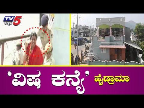 ಸ್ಥಳ ಮಹಜರು ವೇಳೆ 'ವಿಷ ಕನ್ಯೆ' ಹೈಡ್ರಾಮಾ.! | Chamarajanagar News | TV5 Kannada