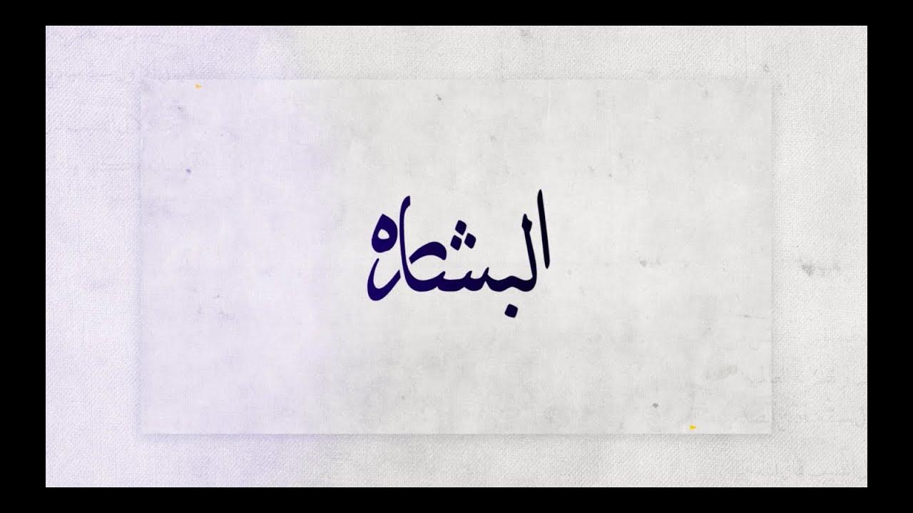 ميحد حمد - البشاره (حصرياً) | 2020