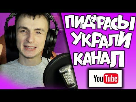 Мошенники Украли канал Youtube /Что будет дальше?