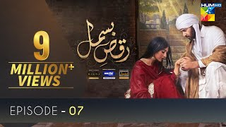 Raqs-e-Bismil | Episode 7 | Digitally Presented By Master Paints | HUM TV | Drama | 5 Feb 2021