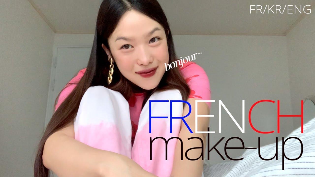 (FR/ENG) 프렌치 메이크업 feat. 프랑스어는 너무. 어려워