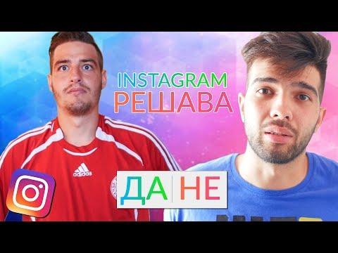 Instagram РЕШЕНИЯ!