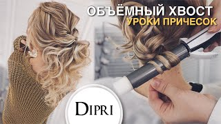 Вечерняя прическа объемный хвост на тонкие волосы | Новый год 2020 | Hair tutorial | New Hairstyle