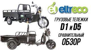 Грузовые электрические тележки (ГЭТ) D1 и D5 - обзор от Eltreco