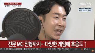 기업 온라인 워크샵 비대면워크샵 행사 연합뉴스 보도
