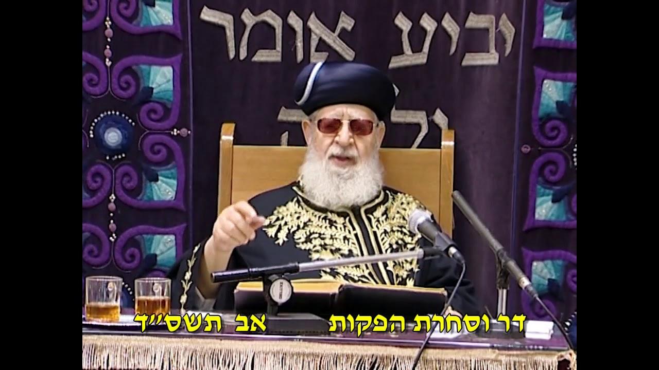"""מרן רבינו הרב עובדיה יוסף זצוק""""ל - אב תשס""""ד"""