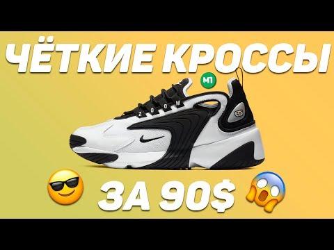 ПУШКИ ОТ NIKE ЗА 90$ ! Nike Zoom 2K !