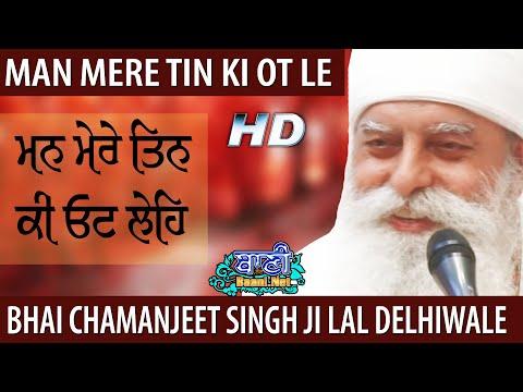 Bhai-Chamanjeet-Singh-Ji-Lal-Man-Mere-Tin-Ki-Gurmat-Kiratan-Ajit-Darbar-24-Dec-2019