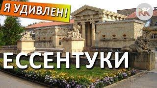 Ессентуки. Кавказские Минеральные Воды. Капитан Крым