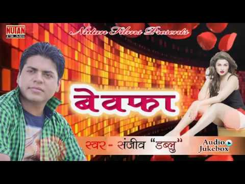 Bewafai song hindi dj